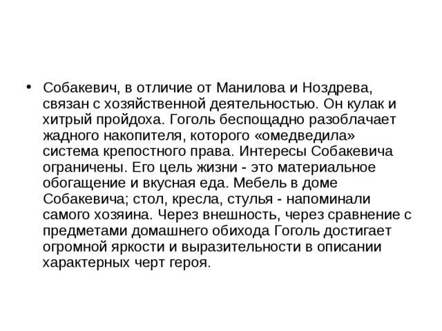Собакевич, в отличие от Манилова и Ноздрева, связан с хозяйственной деятельно...