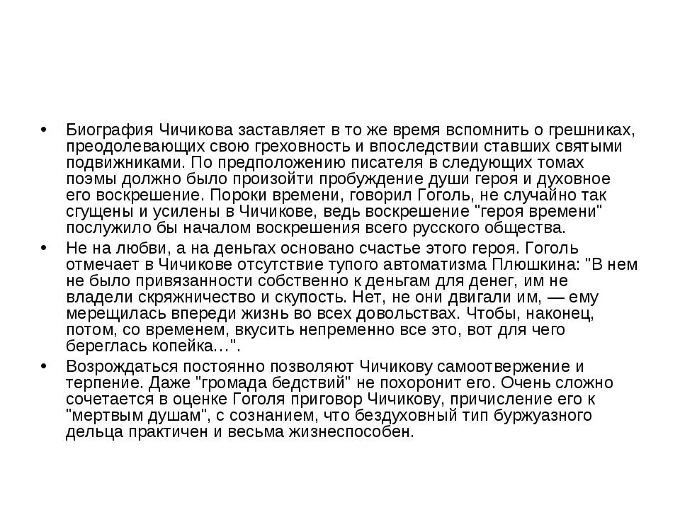 Биография Чичикова заставляет в то же время вспомнить о грешниках, преодолева...