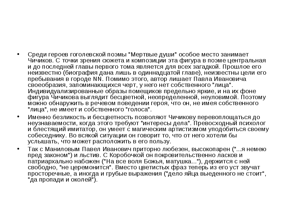 """Среди героев гоголевской поэмы """"Мертвые души"""" особое место занимает Чичиков...."""