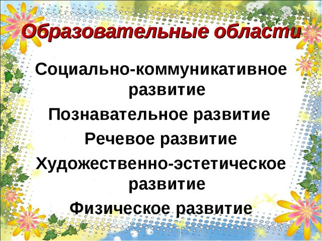 Образовательные области Социально-коммуникативное развитие Познавательное раз...