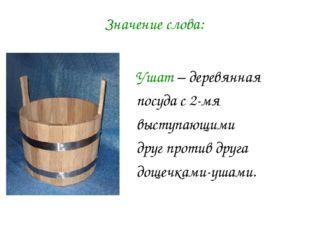 Ушат – деревянная посуда с 2-мя выступающими друг против друга дощечками-ушам
