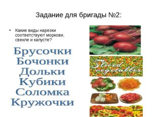 Задание для бригады №2: Какие виды нарезки соответствуют моркови, свекле и ка