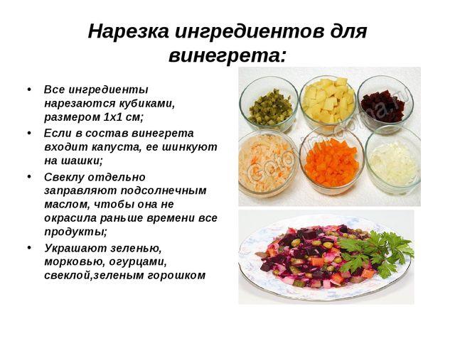 Нарезка ингредиентов для винегрета: Все ингредиенты нарезаются кубиками, разм...