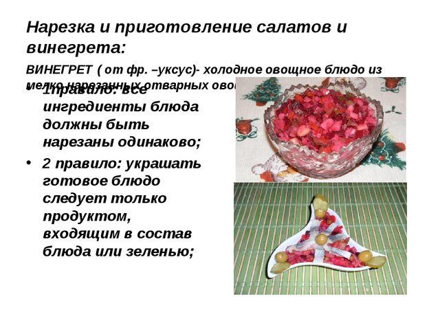 Нарезка и приготовление салатов и винегрета: ВИНЕГРЕТ ( от фр. –уксус)- холод...
