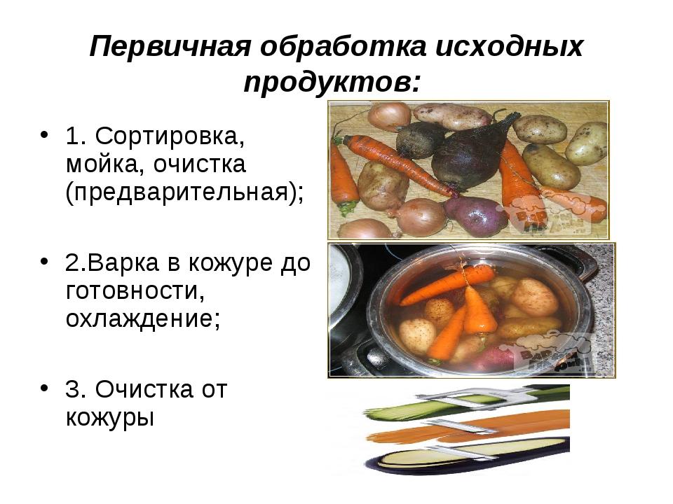 Первичная обработка исходных продуктов: 1. Сортировка, мойка, очистка (предва...