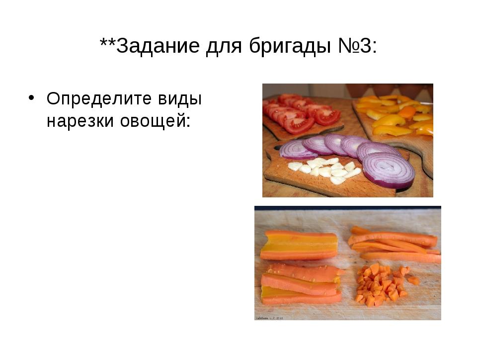**Задание для бригады №3: Определите виды нарезки овощей: