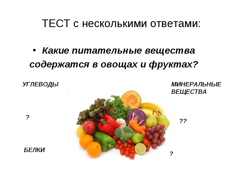 ТЕСТ с несколькими ответами: Какие питательные вещества содержатся в овощах и...