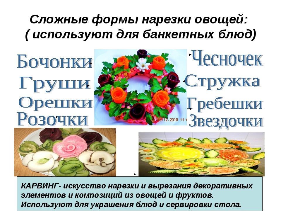 Сложные формы нарезки овощей: ( используют для банкетных блюд) КАРВИНГ- искус...