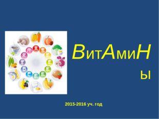 ВитАмиНы 2015-2016 уч. год
