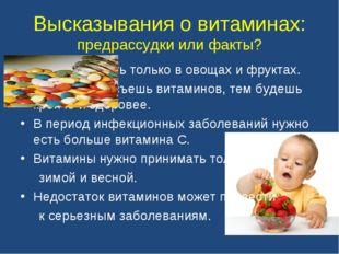 Высказывания о витаминах: предрассудки или факты? Витамины есть только в овощ