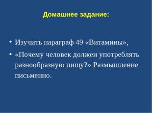 Домашнее задание: Изучить параграф 49 «Витамины», «Почему человек должен упот