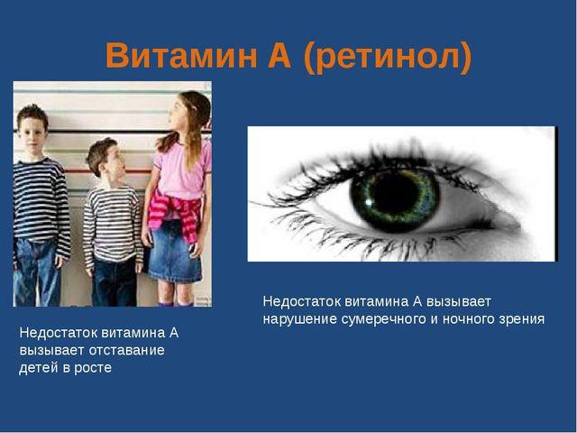 Витамин А (ретинол) Недостаток витамина А вызывает отставание детей в росте Н...