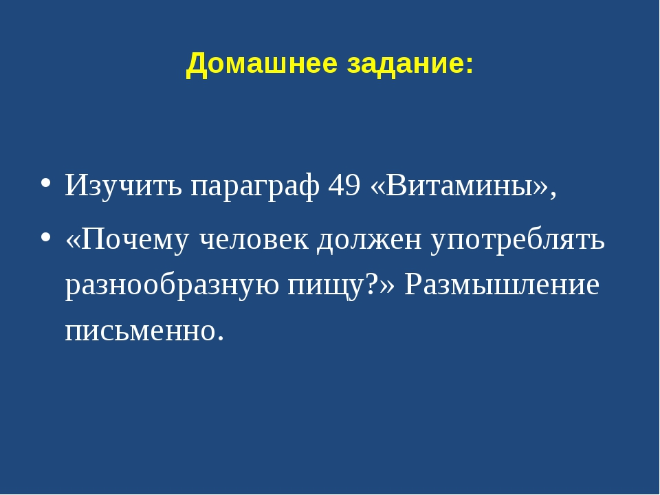 Домашнее задание: Изучить параграф 49 «Витамины», «Почему человек должен упот...