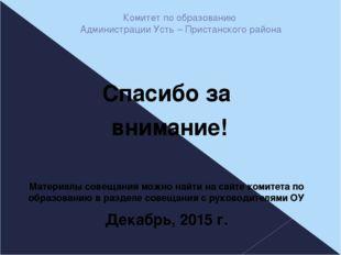 Комитет по образованию Администрации Усть – Пристанского района Спасибо за вн