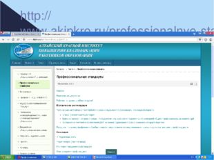 http://www.akipkro.ru/professionalnye-standarty.html