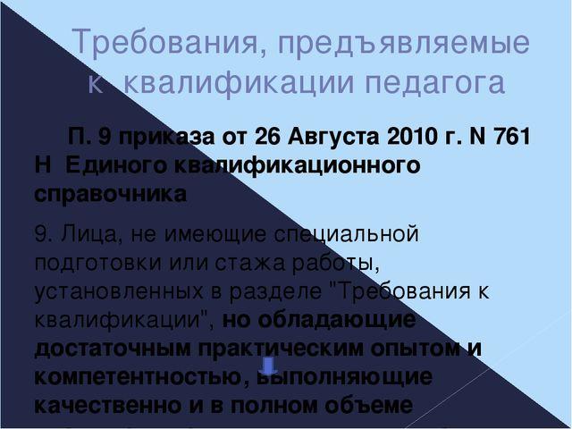 Требования, предъявляемые к квалификации педагога П. 9 приказа от 26 Августа...