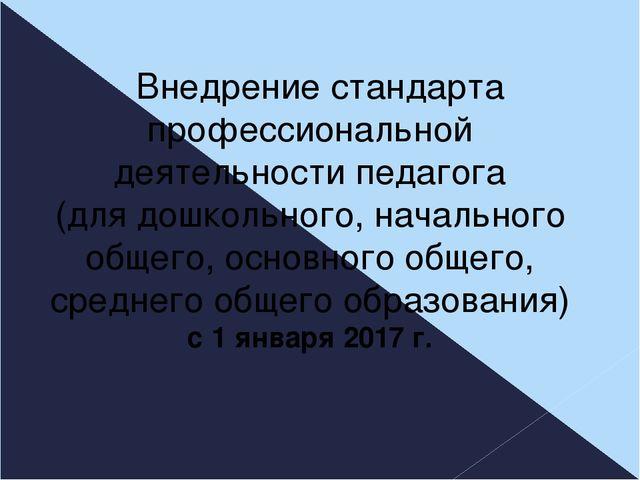Внедрение стандарта профессиональной деятельности педагога (для дошкольного,...