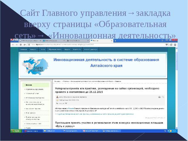 Сайт Главного управления→закладка вверху страницы «Образовательная сеть»→ «Ин...