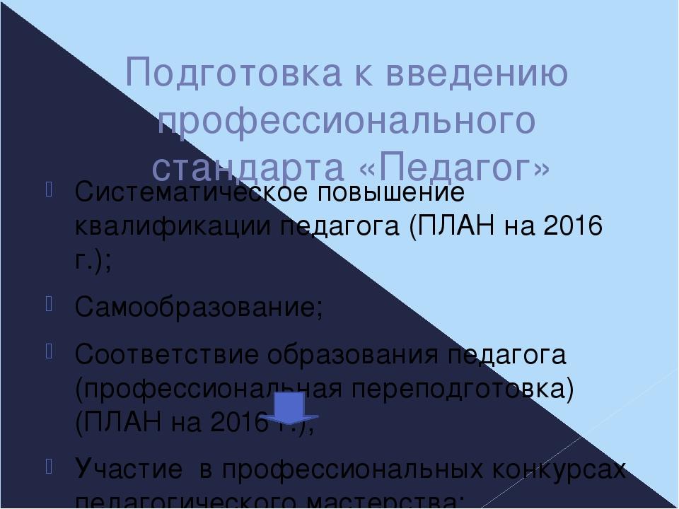 Подготовка к введению профессионального стандарта «Педагог» Систематическое п...