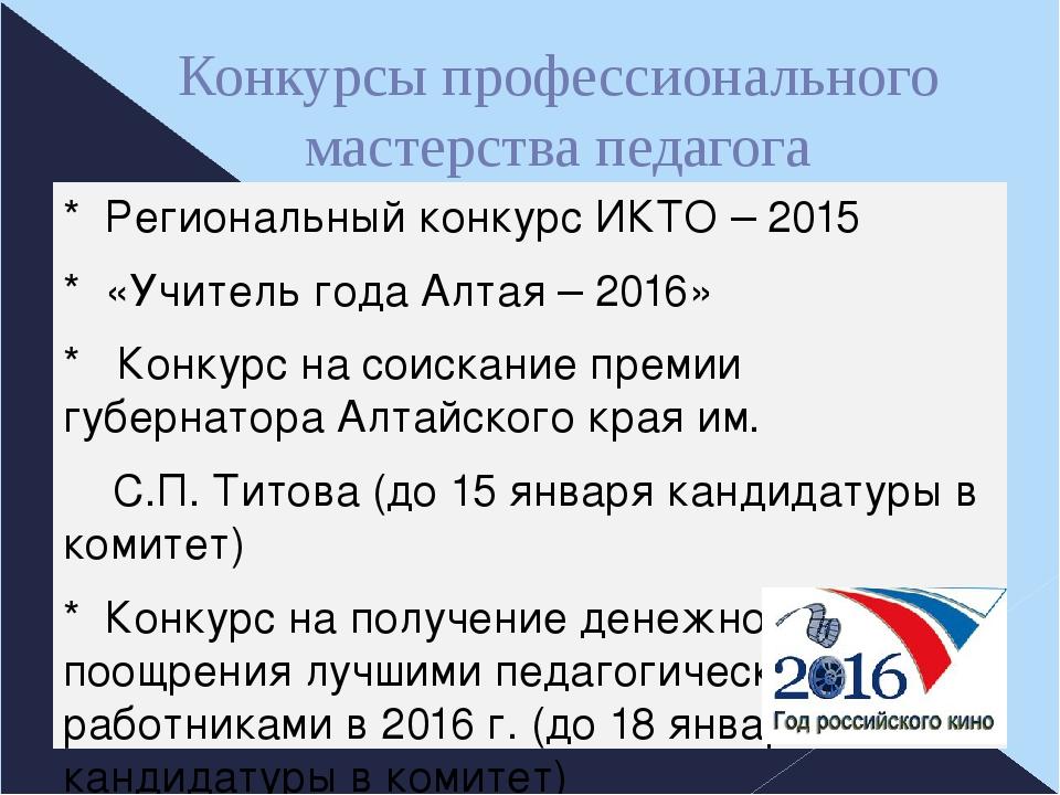 Конкурсы профессионального мастерства педагога * Региональный конкурс ИКТО –...