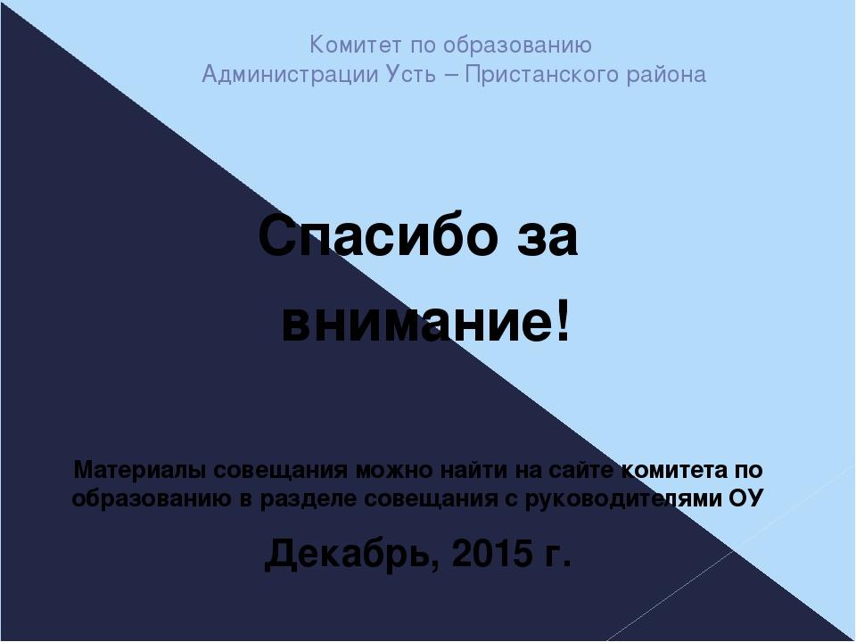 Комитет по образованию Администрации Усть – Пристанского района Спасибо за вн...