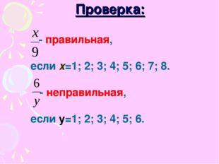 Проверка: - правильная, если х=1; 2; 3; 4; 5; 6; 7; 8. - неправильная, если у