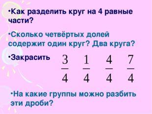 Как разделить круг на 4 равные части? Сколько четвёртых долей содержит один к