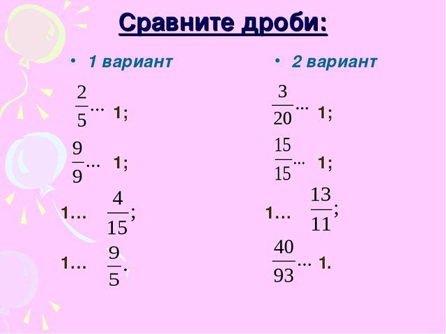 Сравните дроби: 1 вариант 1; 1; 1… 1… 2 вариант 1; 1; 1… 1.