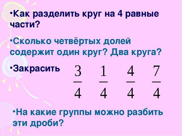 Как разделить круг на 4 равные части? Сколько четвёртых долей содержит один к...