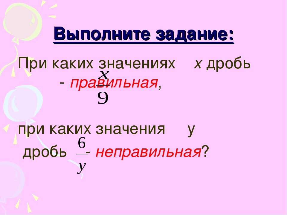 Выполните задание: При каких значениях х дробь - правильная, при каких значен...