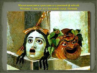 Маски комедии и трагедии со сдвоенной флейтой. Мозаика. 2 век до н.э. Большой