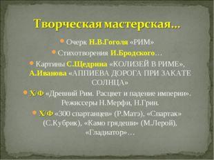 Очерк Н.В.Гоголя «РИМ» Стихотворения И.Бродского… Картины С.Щедрина «КОЛИЗЕЙ