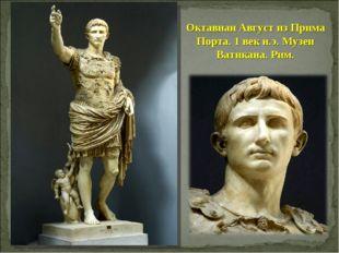 Октавиан Август из Прима Порта. 1 век н.э. Музеи Ватикана. Рим.