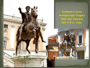 Конная статуя императора Марка Аврелия. Бронза. 160-170 гг. Рим.