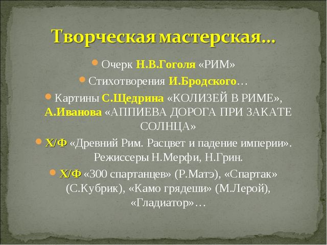 Очерк Н.В.Гоголя «РИМ» Стихотворения И.Бродского… Картины С.Щедрина «КОЛИЗЕЙ...
