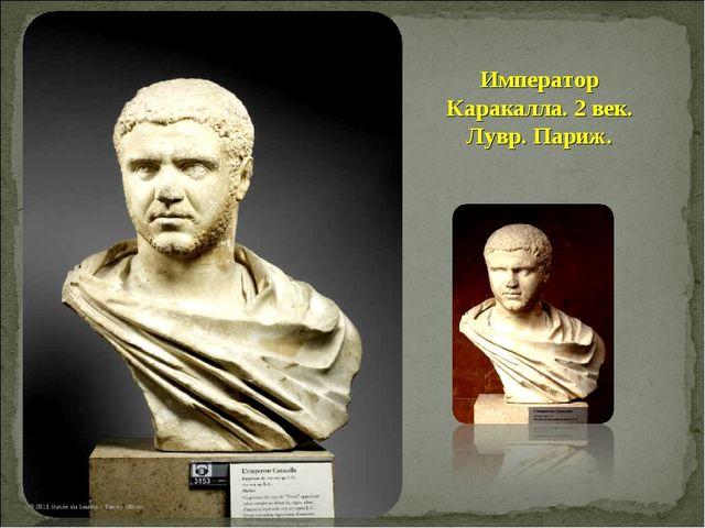 Император Каракалла. 2 век. Лувр. Париж.