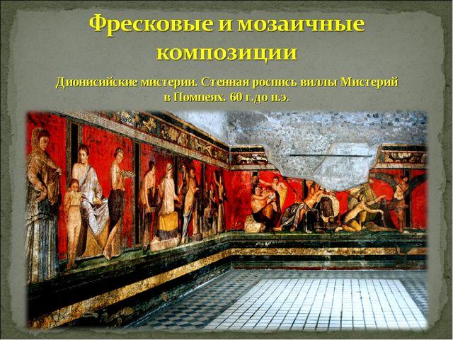 Дионисийские мистерии. Стенная роспись виллы Мистерий в Помпеях. 60 г.до н.э.