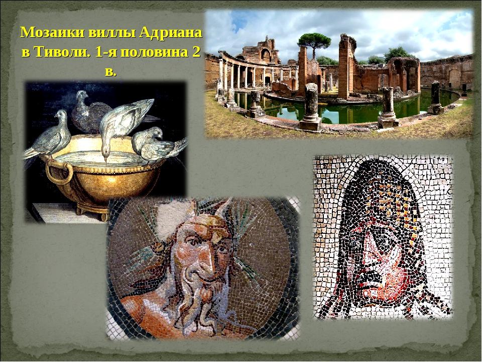 Мозаики виллы Адриана в Тиволи. 1-я половина 2 в.