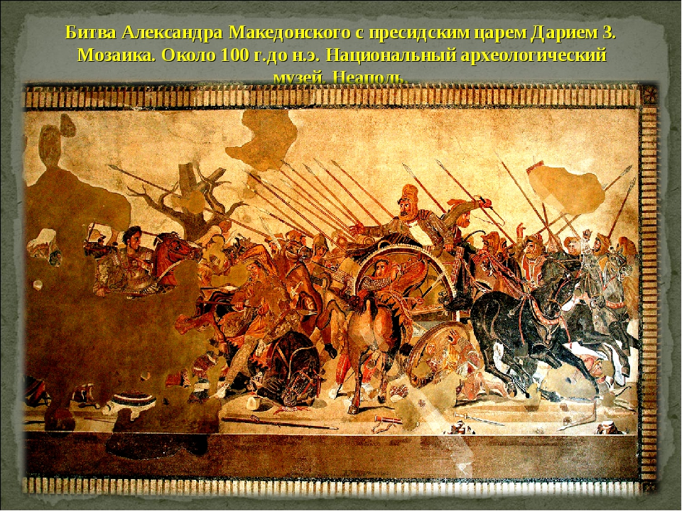 Битва Александра Македонского с пресидским царем Дарием 3. Мозаика. Около 100...