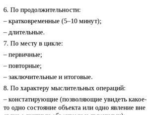 6. По продолжительности: – кратковременные (5–10 минут); – длительные. 7. По