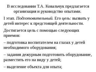 В исследовании Т.А. Ковальчук предлагается организация и руководство опытами.