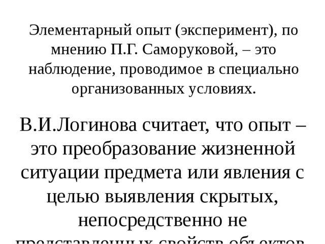 Элементарный опыт (эксперимент), по мнению П.Г. Саморуковой, – это наблюдение...