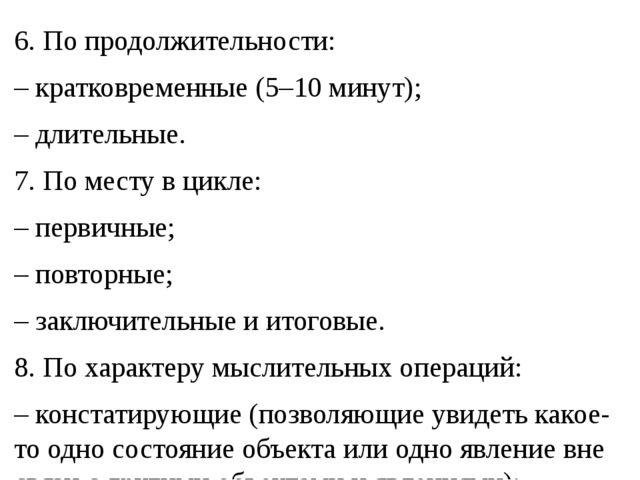 6. По продолжительности: – кратковременные (5–10 минут); – длительные. 7. По...