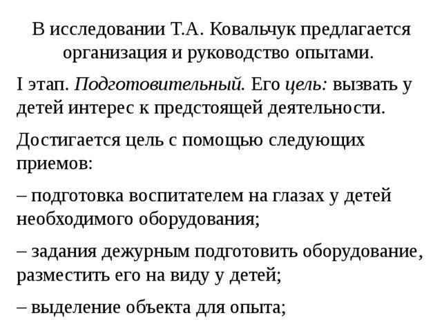 В исследовании Т.А. Ковальчук предлагается организация и руководство опытами....