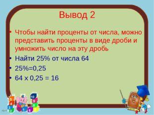 Вывод 2 Чтобы найти проценты от числа, можно представить проценты в виде дроб