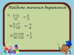 Найдите значения выражения 1) nkard