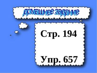 Стр. 194 Упр. 657
