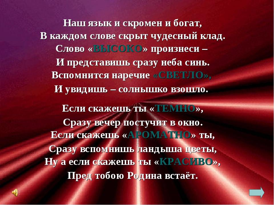 Наш язык и скромен и богат, В каждом слове скрыт чудесный клад. Слово «ВЫСОКО...
