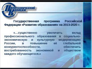 3 Государственная программа Российской Федерации «Развитие образования» на 2