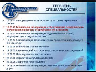 6 ПЕРЕЧЕНЬ СПЕЦИАЛЬНОСТЕЙ 10.02.03 Информационная безопасность автоматизирова